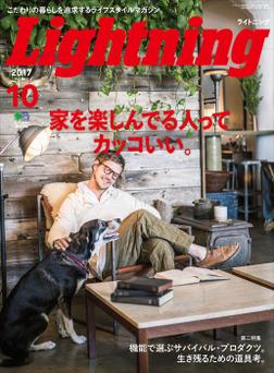 Lightning 2017年10月号 Vol.282-電子書籍