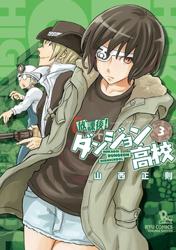 放課後!ダンジョン高校(3)-電子書籍