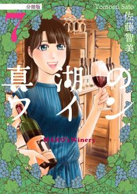 真湖のワイン 分冊版7