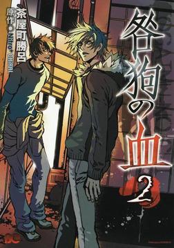 咎狗の血(2)-電子書籍