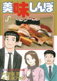 美味しんぼ(106)