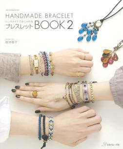 ハンドメイドでおしゃれな ブレスレットBOOK 2-電子書籍