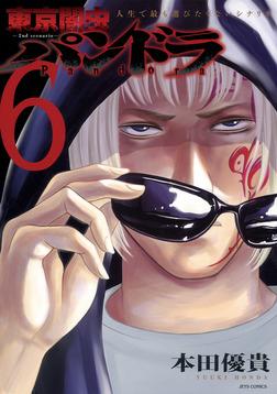 東京闇虫 -2nd scenario-パンドラ 6巻-電子書籍