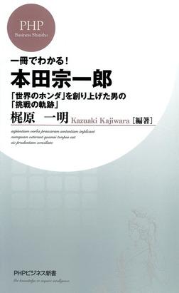一冊でわかる!本田宗一郎-電子書籍
