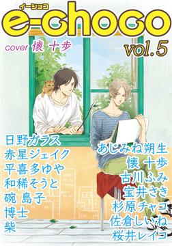 e-choco vol.5-電子書籍