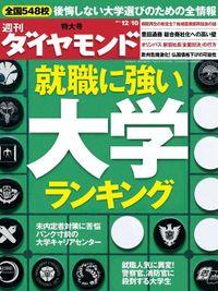 週刊ダイヤモンド 11年12月10日号