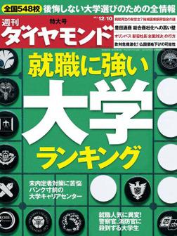 週刊ダイヤモンド 11年12月10日号-電子書籍