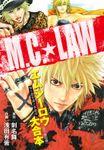 M.C.☆LAW 大合本(全3巻)
