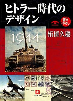 ヒトラー時代のデザイン(小学館文庫)-電子書籍