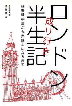 ロンドン成り行き半生記 自費留学生から弁護士になるまで-電子書籍