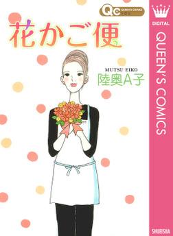花かご便-電子書籍