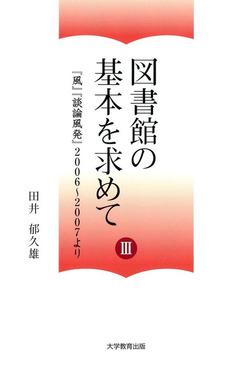 図書館の基本を求めて III : 「風」「談論風発」2006~2007より-電子書籍