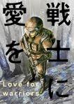 戦士に愛を(アクションコミックス)