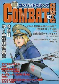 裏コンバットコミック18