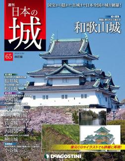 日本の城 改訂版 第65号-電子書籍