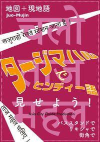 Juo-Mujin見せよう! タージマハルでヒンディー語
