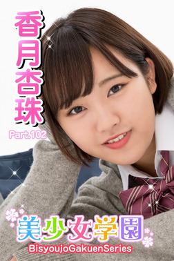 美少女学園 香月杏珠 Part.102-電子書籍