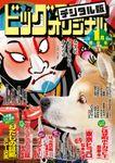 ビッグコミックオリジナル増刊 2021年1月増刊号(2020年12月11日発売)
