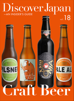 Discover Japan - AN INSIDER'S GUIDE 「Craft Beer」-電子書籍