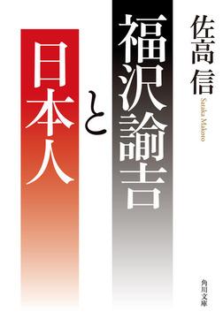 福沢諭吉と日本人-電子書籍