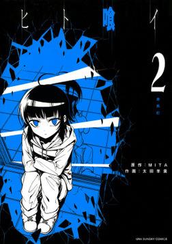 ヒト喰イ(2)【期間限定 無料お試し版】-電子書籍