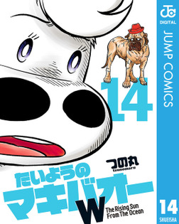 たいようのマキバオーW 14-電子書籍
