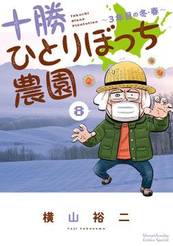 十勝ひとりぼっち農園(8)-電子書籍