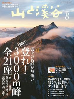 山と溪谷 2017年 8月号 [雑誌]-電子書籍