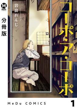 【分冊版】コーポ・ア・コーポ 1-電子書籍