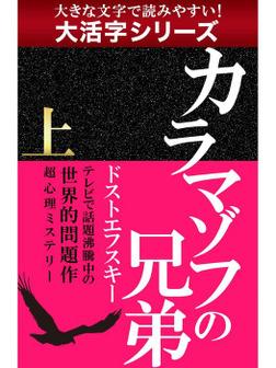 【大活字シリーズ】カラマゾフの兄弟 上-電子書籍