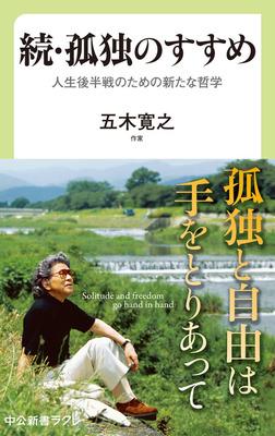 続・孤独のすすめ 人生後半戦のための新たな哲学-電子書籍