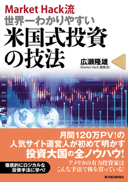 MarketHack流 世界一わかりやすい米国式投資の技法-電子書籍