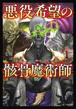 悪役希望の骸骨魔術師 1-電子書籍