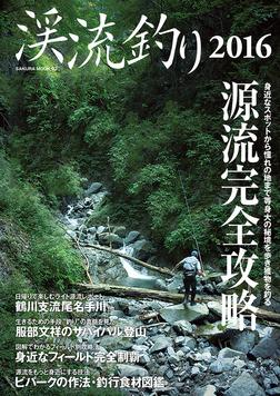 渓流釣り2016-電子書籍