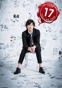 藤木直人『Naohito Fujiki Live Tour ver 11.0 ~1989 17 Till I Die Tour~』オフィシャル・ツアーパンフレット【デジタル版】