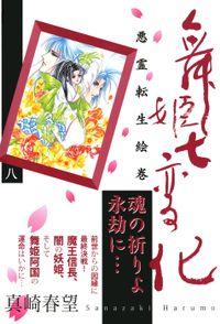 舞姫七変化 悪霊転生絵巻(8)