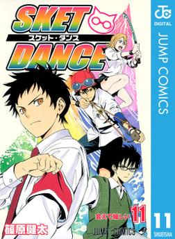 SKET DANCE モノクロ版 11-電子書籍
