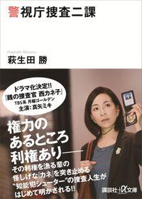 警視庁捜査二課