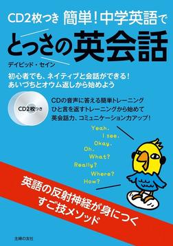 CD2枚つき 簡単! 中学英語でとっさの英会話-電子書籍