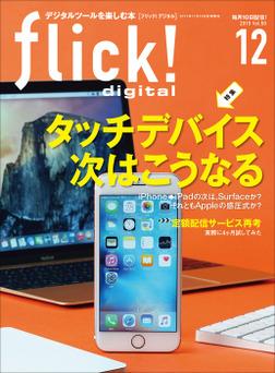 flick! digital 2015年12月号 vol.50-電子書籍