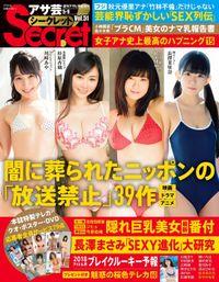アサ芸Secret!Vol.51