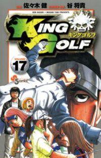 KING GOLF(17)