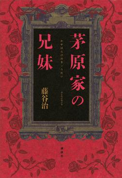 茅原家の兄妹-電子書籍