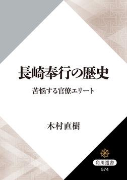 長崎奉行の歴史 苦悩する官僚エリート-電子書籍