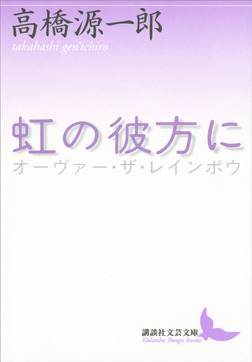 虹の彼方に-電子書籍