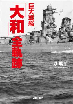 巨大戦艦「大和」全軌跡-電子書籍