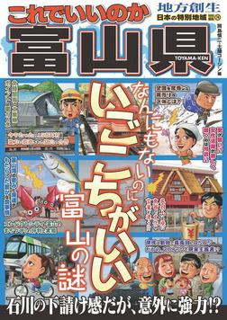 日本の特別地域 特別編集74 これでいいのか富山県-電子書籍