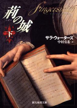 荊の城 下-電子書籍