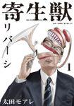 【期間限定 試し読み増量版】寄生獣リバーシ(1)