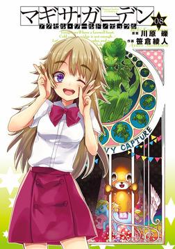 アクセル・ワールド/デュラル マギサ・ガーデン08-電子書籍